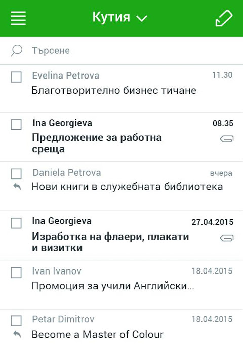 ABV Mail 2.2.12 Screen 3