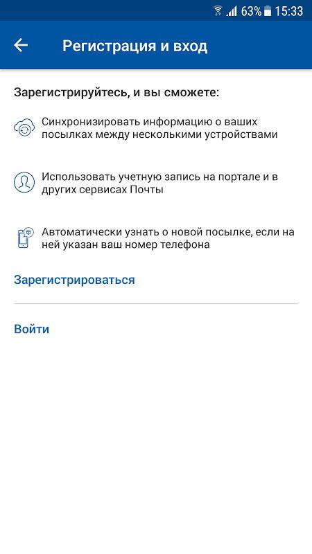 Почта России 4.6.1 Screen 5