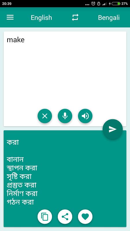 Bengali-English Translator 1.6 Screen 2