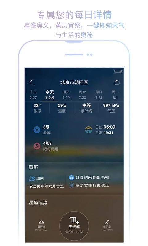Android 墨迹天气 Screen 3