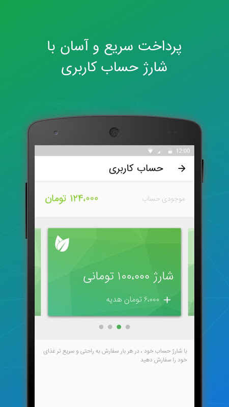 Reyhoon Tehran Food Ordering 1.6.5 Screen 6