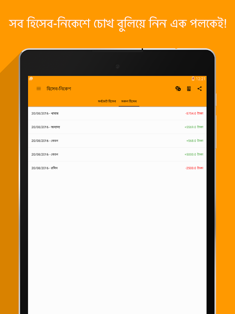 Android Bangla Bookkeeper Screen 7
