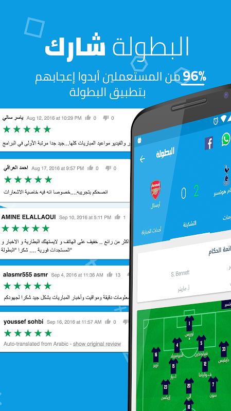 Android البطولة ⚽ Elbotola Screen 4