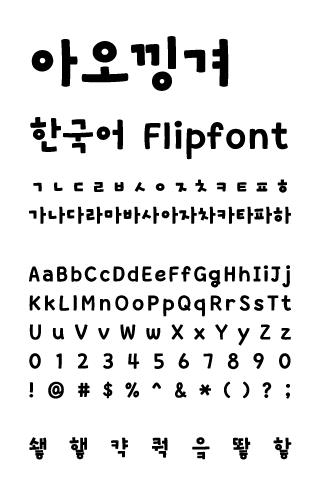 LogKkinggeo™ Korean Flipfont 1 0 APK Download by Monotype Imaging