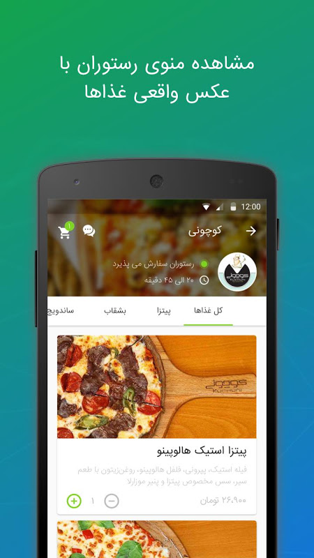 Reyhoon Tehran Food Ordering 1.6.5 Screen 4
