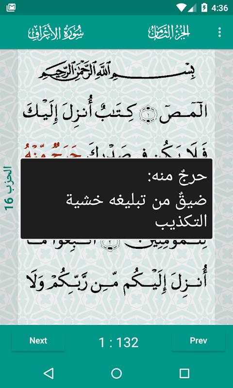 Al-Quran (Free) 3.2.7 Screen 3