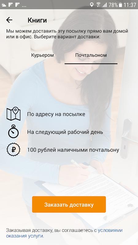 Почта России 4.8.1 Screen 1
