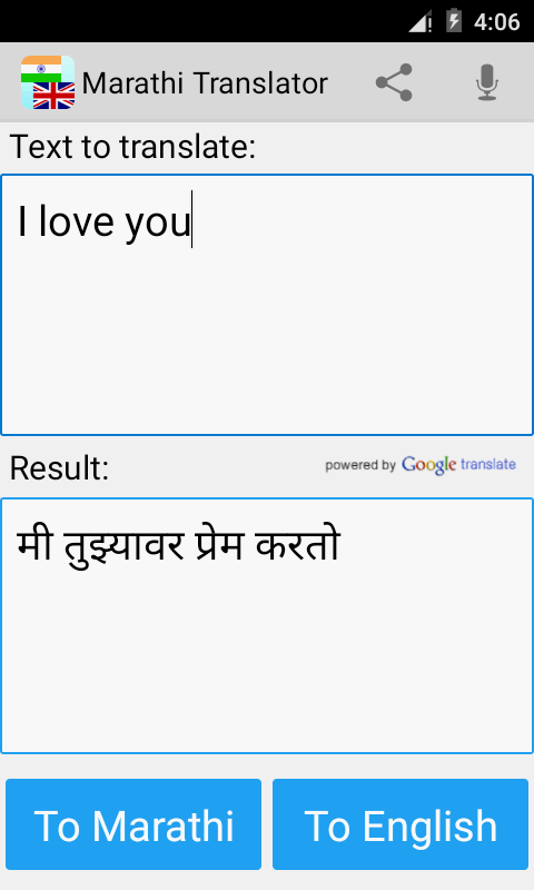 Marathi translator 4.1 Screen 2