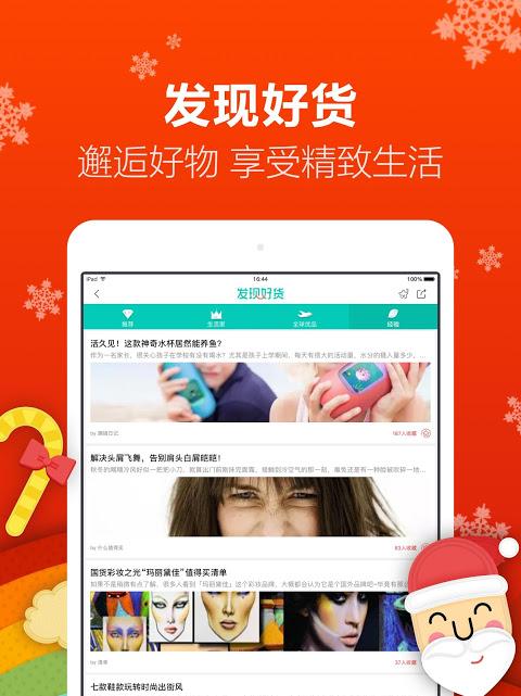 京东-618全球年中购物节 8.1.0 Screen 2