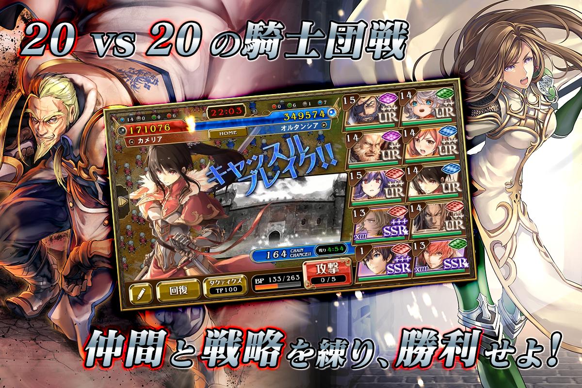 オルタンシア・サーガ -蒼の騎士団- 【戦記RPG】 3.24 Screen 3
