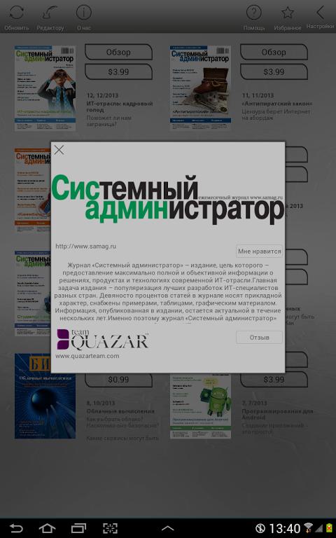 Android Системный администратор Screen 12