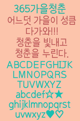 365Fallyouth™ Korean Flipfont APKs | Android APK