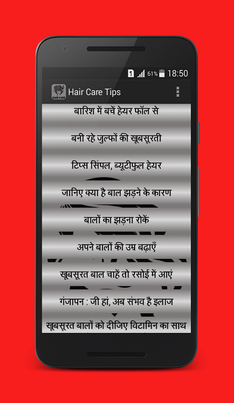 Android Hair Care Tips in Hindi Screen 6