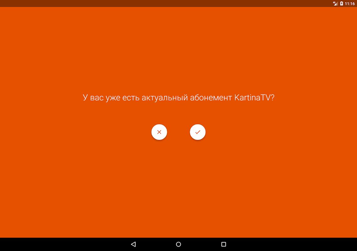 Kartina.TV 2.7.3 Screen 8