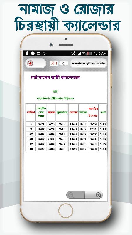 Android নামাজের ও রোজার চিরস্থায়ী ক্যালেন্ডার Screen 2