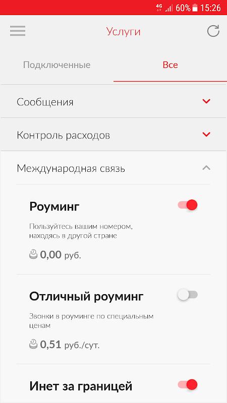 Мой МТС (Беларусь) 2.3.1 Screen 4