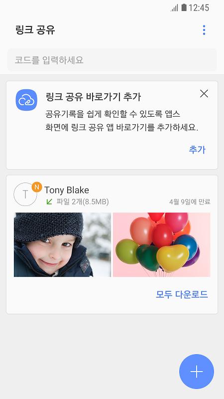 Link Sharing 3.3.10.2 Screen 1