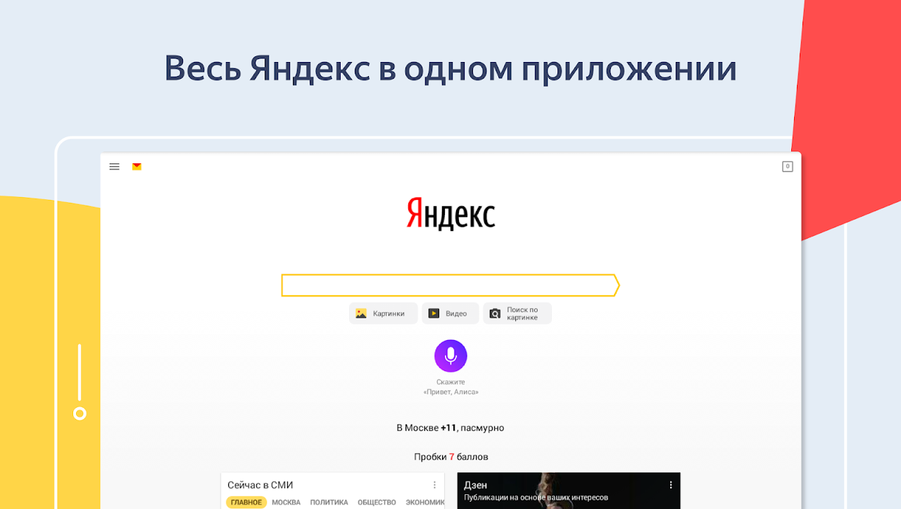 Android Yandex Screen 8