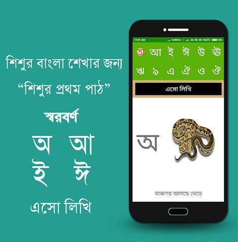 Android শিশুর প্রথম পাঠ : Bengali Kids App Screen 2