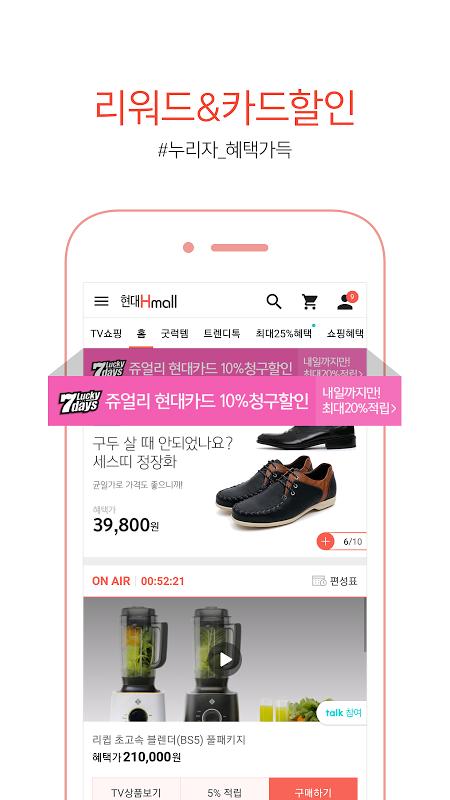 Hyundai hmall 5.5.7 Screen 5