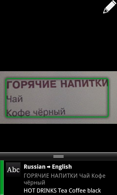 Android Google Goggles Screen 3