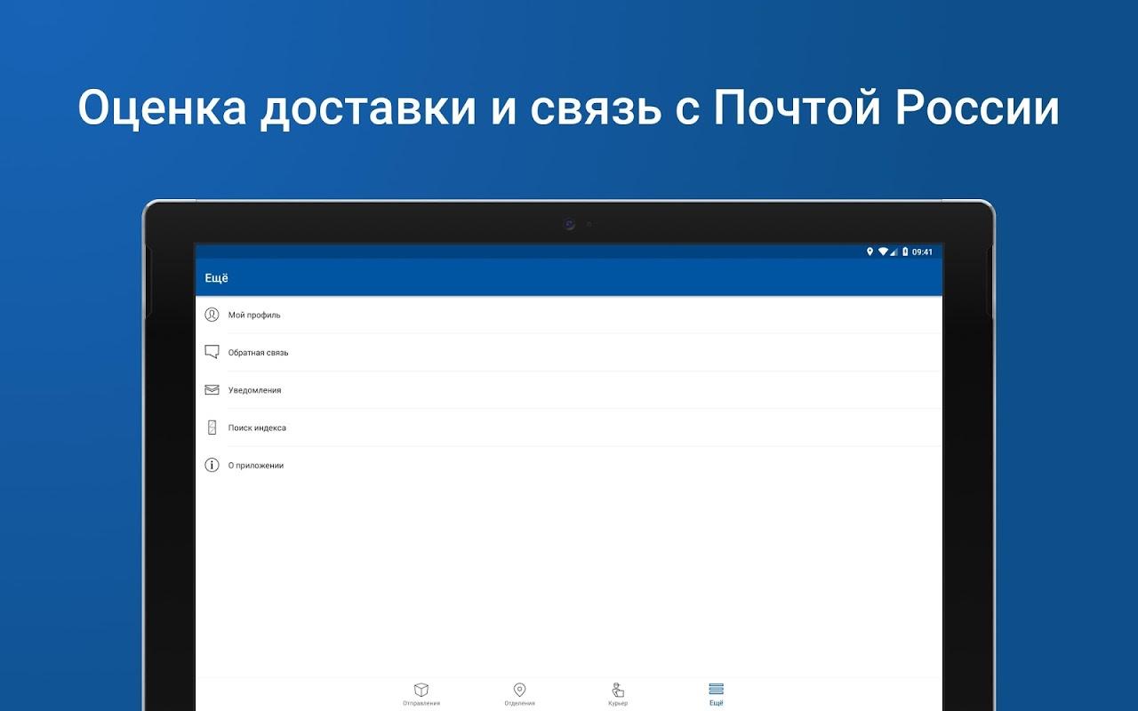 Почта России 5.1.2 Screen 9