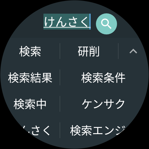 Android Google Japanese Input Screen 17