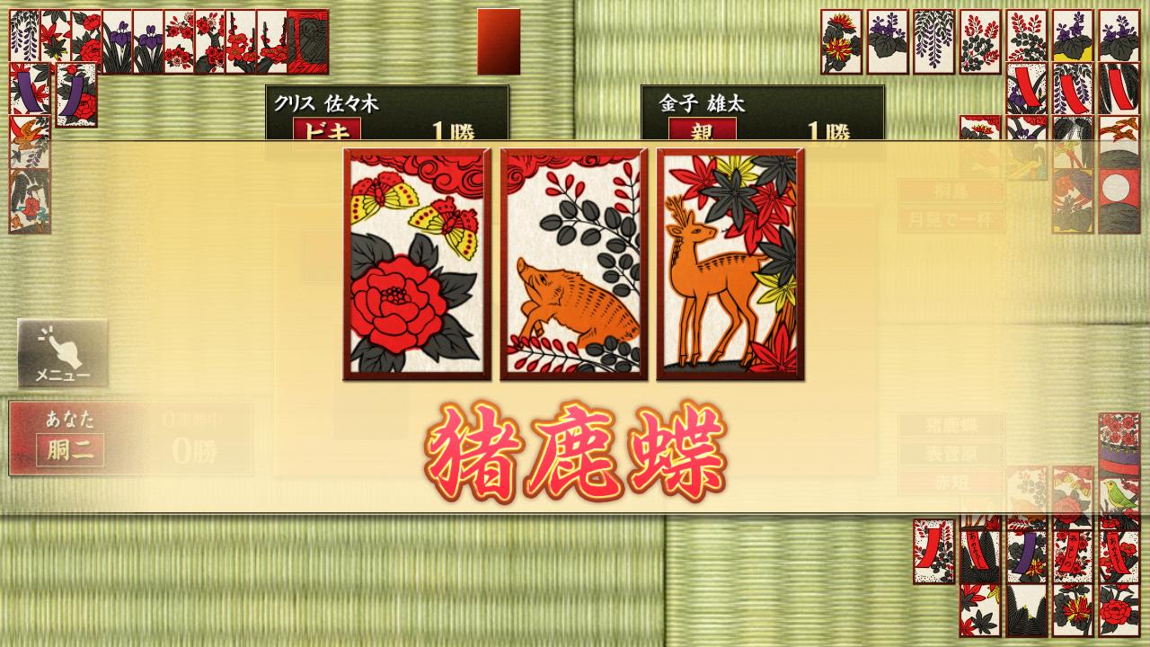 ザ・花札 1.0.7 Screen 4