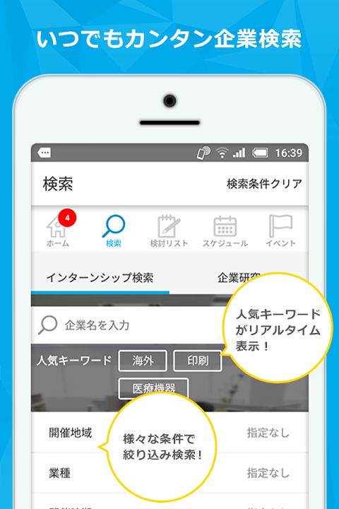 Android マイナビ2019 −就活/インターンシップ/企業検索アプリ− Screen 2