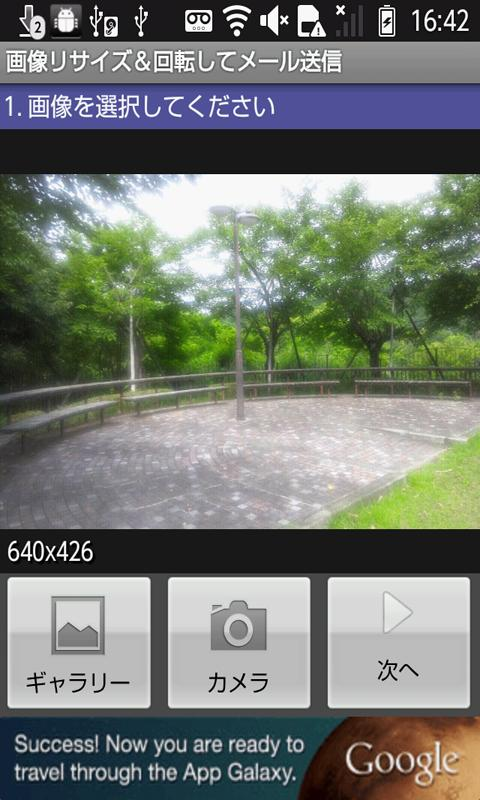 Android Resize and rotate photo Screen 1
