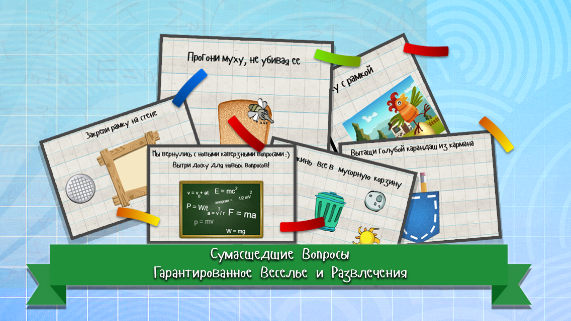 Android мастер логики 2 v1.0.7 Screen 5