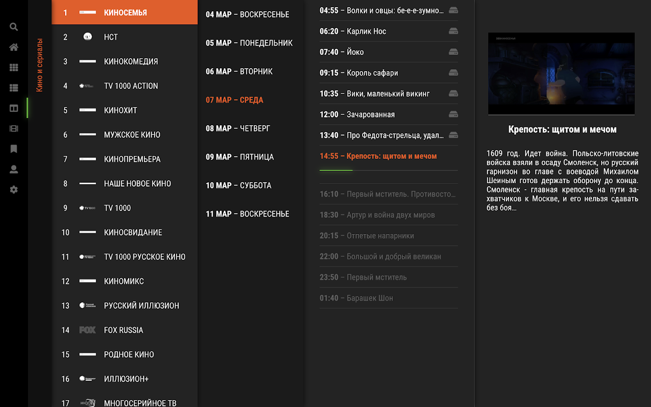 Persik TV для Андроид ТВ и медиаплееров 2.0.20 Screen 3