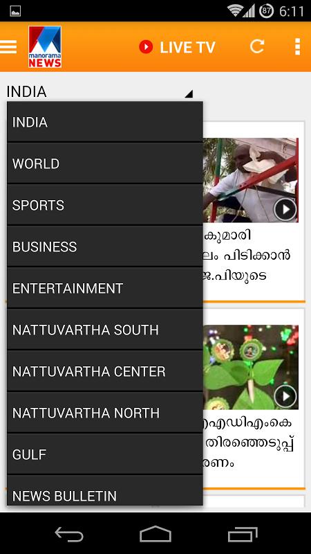 Manorama News 1 6 APK Download by Malayala Manorama Co  Ltd