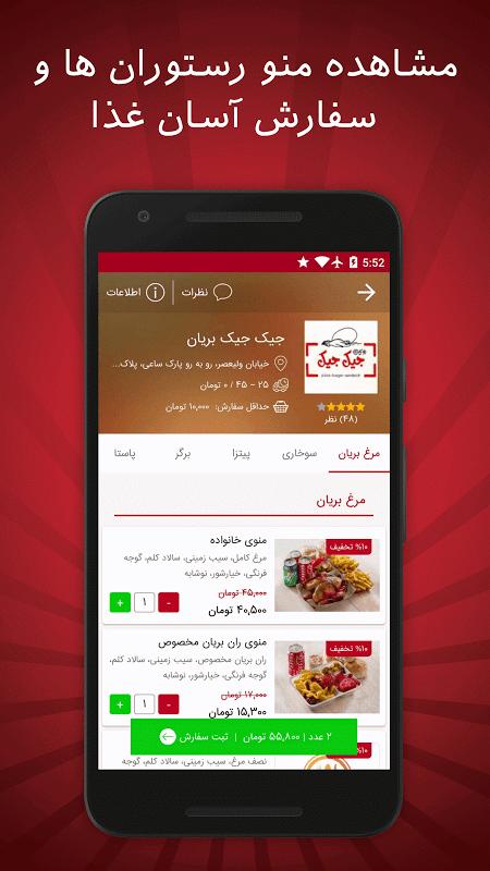 Chilivery چیلیوری - سفارش آنلاین غذا 2.4.3 Screen 2