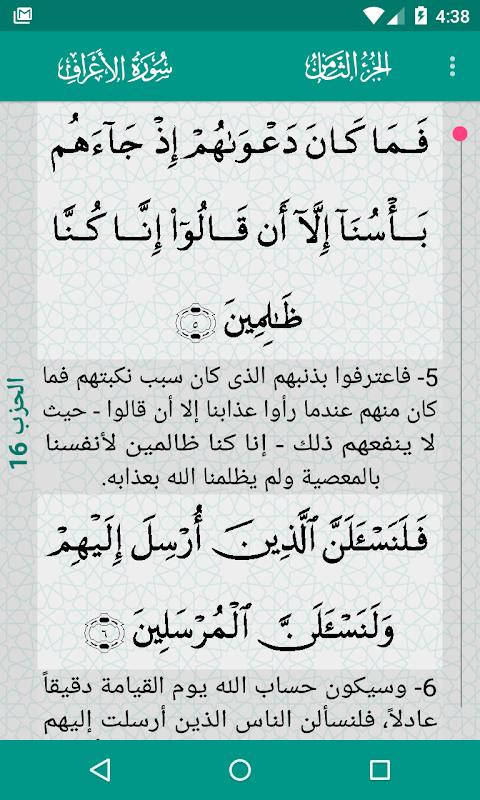 Al-Quran (Free) 3.2.7 Screen 5