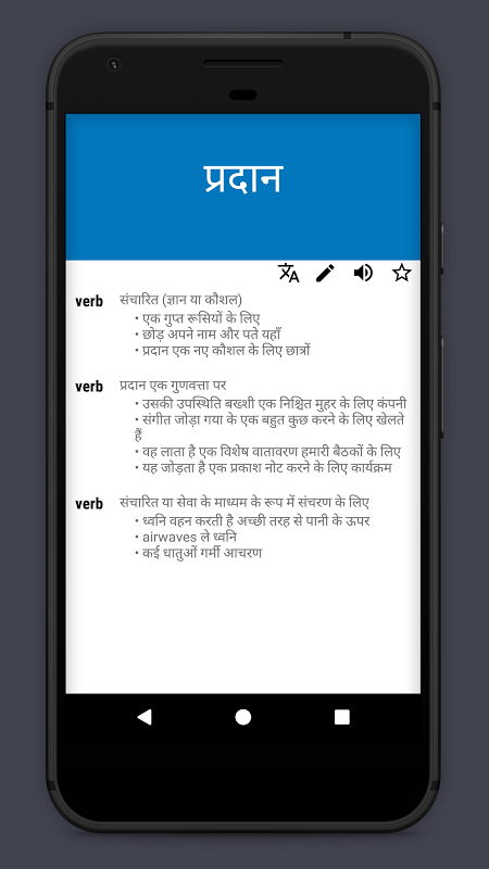 Android Look Up - A Pop Up Dictionary Screen 6