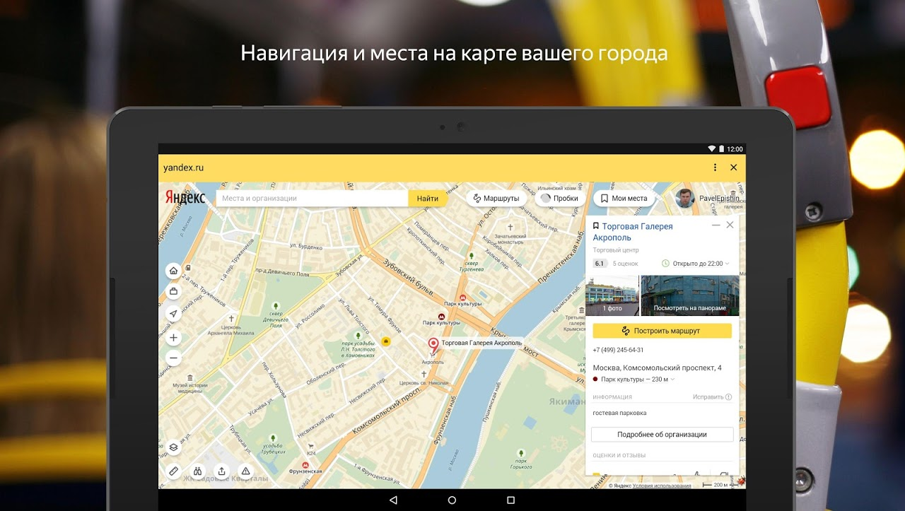 Android Yandex Screen 5