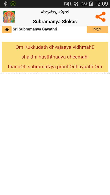 Murugan Sloka - Kannada 2.0.1 Screen 6
