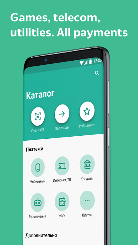Yandex.Money—wallet, cards, transfers, and fines 5.6.2 Screen 4
