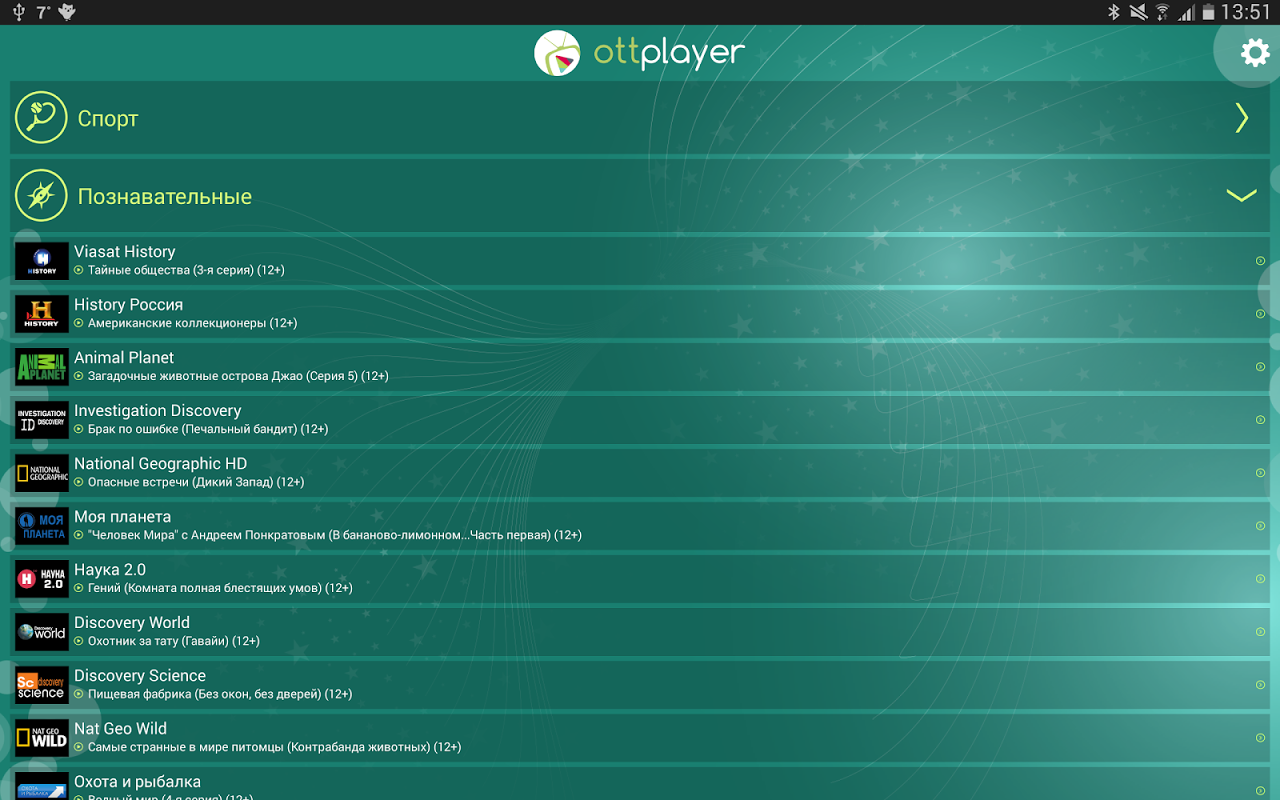 OTTPlayer 2 9 APK Download by Iuriy Ivanov | Android APK