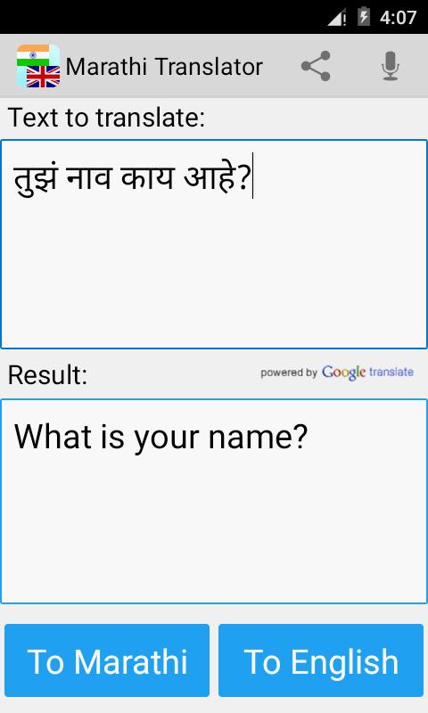 Marathi translator 4.1 Screen 3