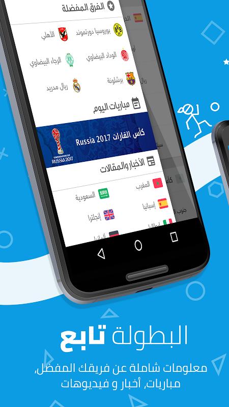 Android البطولة ⚽ Elbotola Screen 2