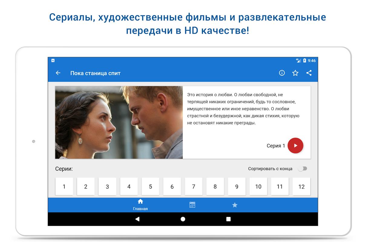 Россия 1 1.2.3 Screen 13
