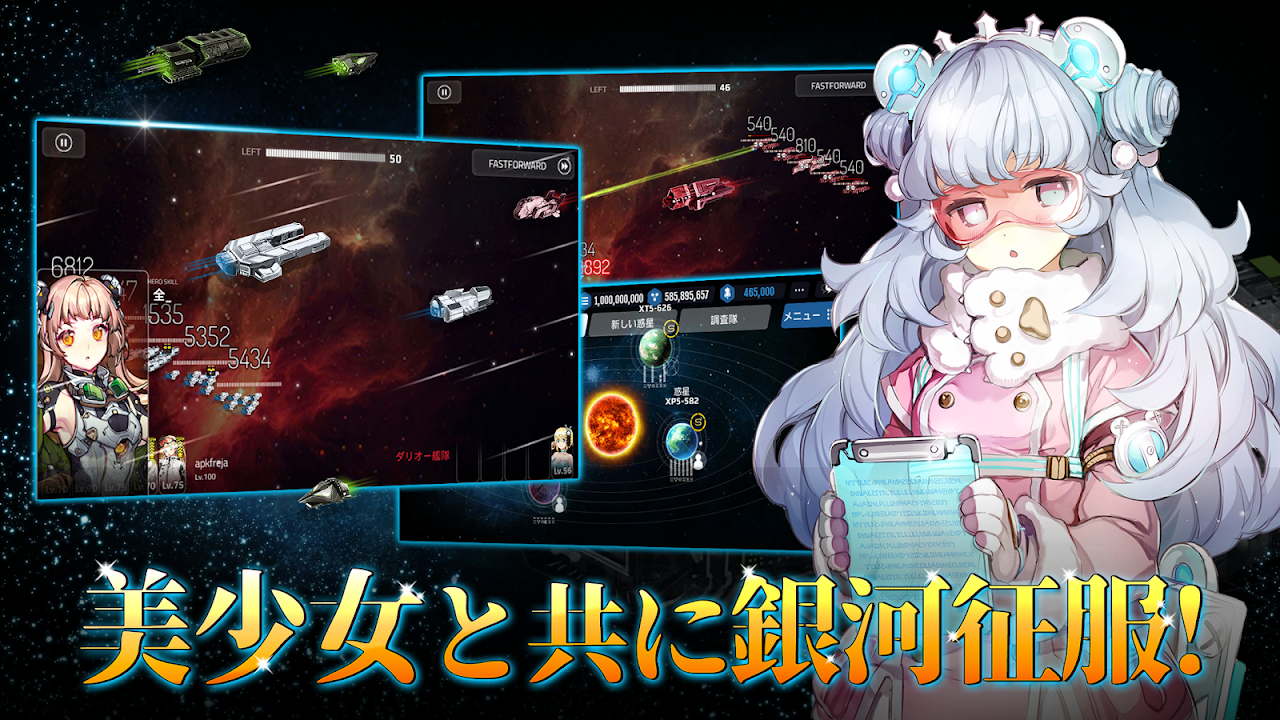 Android Astronest : Xeno worlds Screen 1