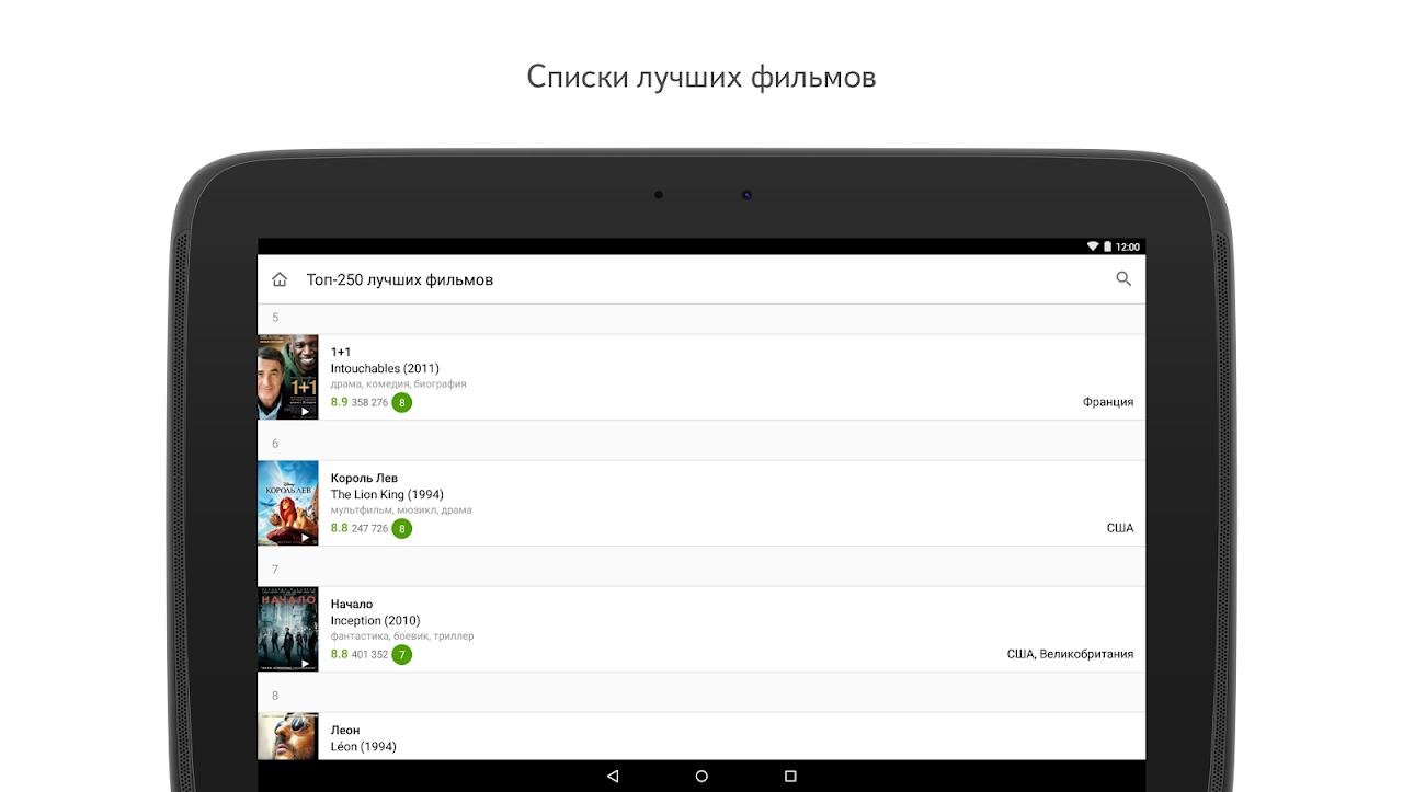 КиноПоиск 4.5.4 Screen 14