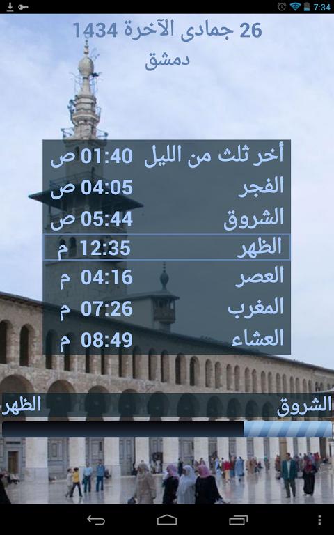 أوقات الصلاة - التقويم الهاشمي 2.2.4 Screen 1