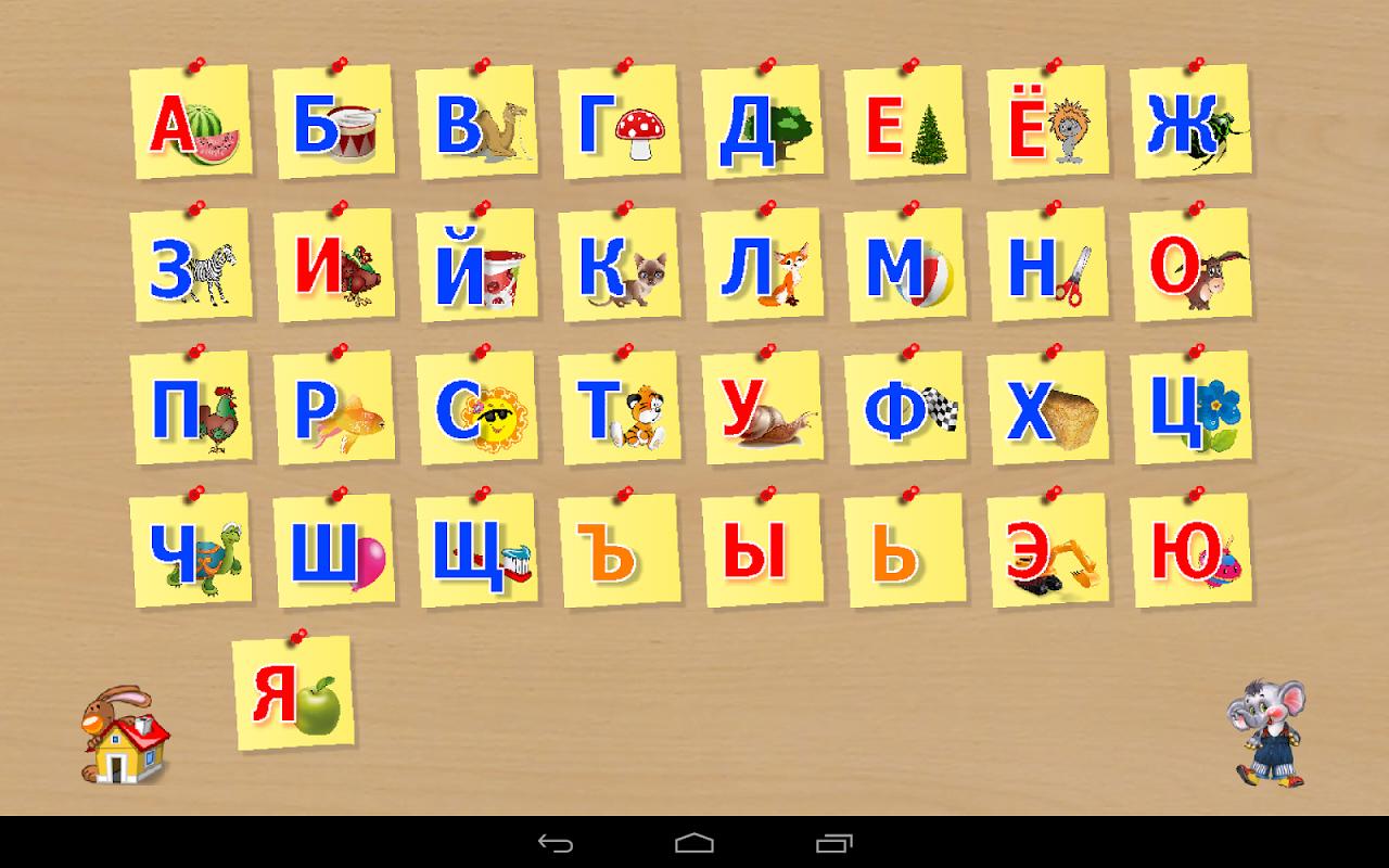 Android 1А: Изучаем алфавит, для детей Screen 1