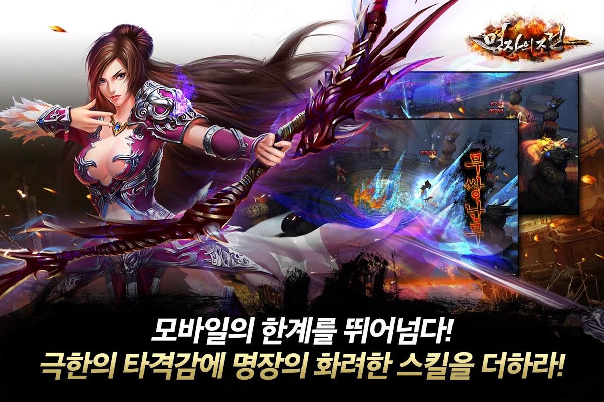 com.ENP.myongjang.kr.googleplay 160920.0 Screen 3