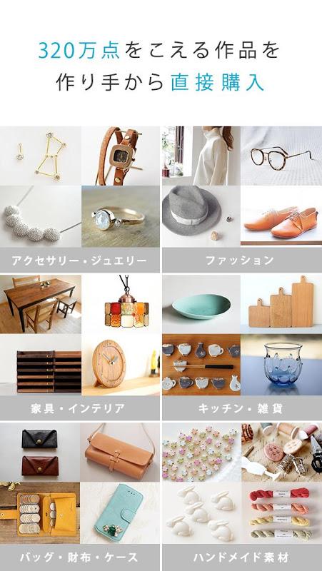 jp.creema.creema_android 1.6.8 Screen 1