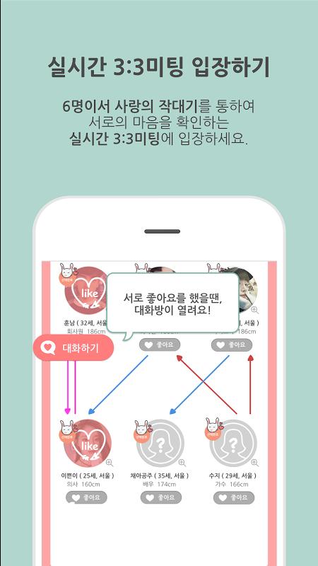 Android 당연시 - 당신도 연애를 시작할때, 미팅/소개팅 Screen 3